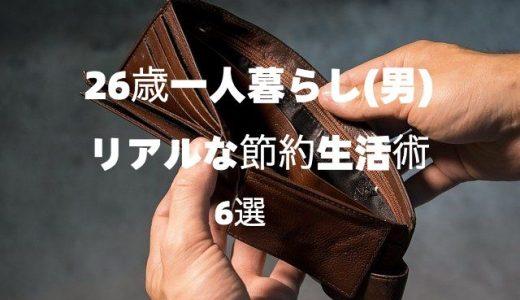 26歳一人暮らし(男)のリアルな節約生活術6選